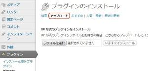 ZIPファイルを管理画面からアップロード
