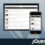 jQuery MobileでWordPressブログのテーマを制作して、スマートフォン対応させる手順(私の場合)。