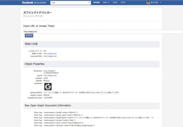 facebook デバッグツール画面