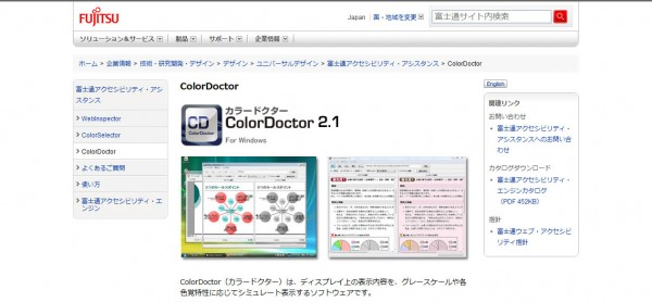 富士通さんの「ColorDoctor」