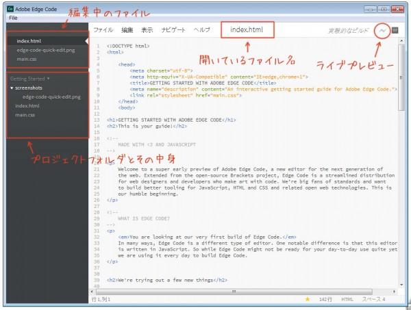 Edge Code起動後のスクリーンショット