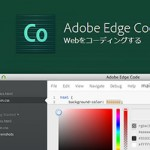 Adobe「Edge Code」の使い方!インストールから基本操作、拡張機能の追加まで。