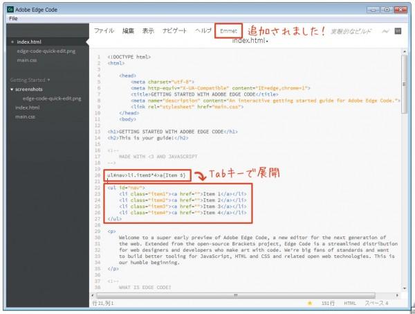 Edge CodeにEmmet/Zen-Codingの拡張を追加
