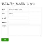 MW WP Formで遷移元のタイトルやメタデータをフォームに渡す方法