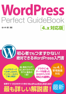 WordPress Perfct Guidebook 4.x対応版