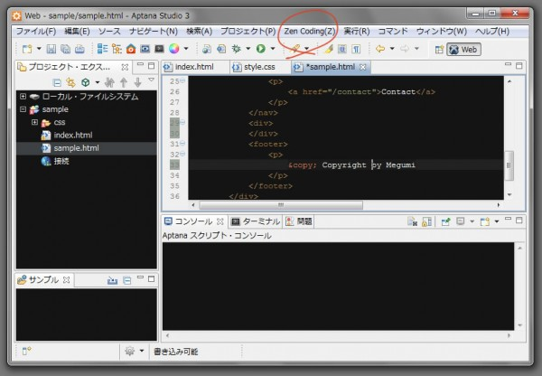 AptanaにZen-Codingをインストール