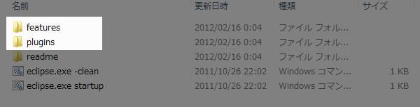 Aptana3の日本語化1