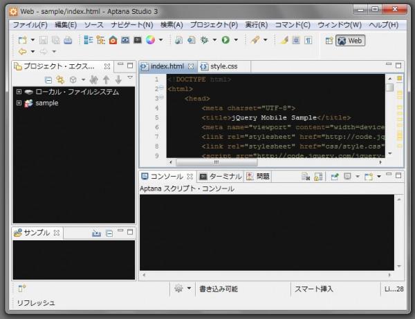 Aptana3の日本語化-完了!