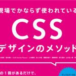 『現場でかならず使われている CSSデザインのメソッド』を共著で執筆させていただきました!