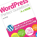 WordPressの入門書『WordPress Perfect Guidebook 4.x対応版』を執筆しました。