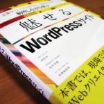 『魅せるWordPressサイト』を共著で執筆させていただきました!