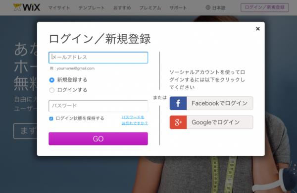 Wixの登録画面