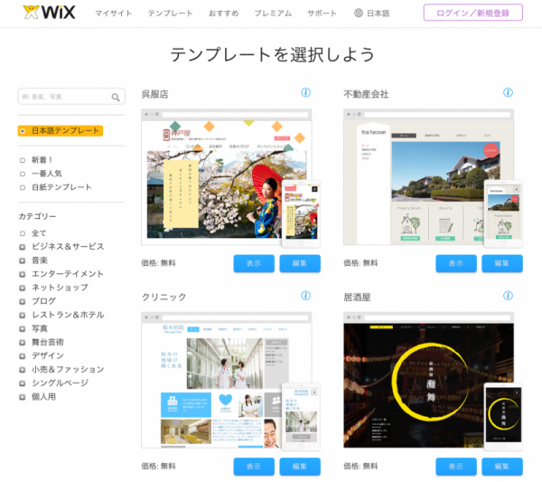 Wixの日本語テンプレート