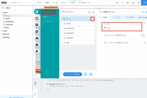 ページ名を日本語に変更する