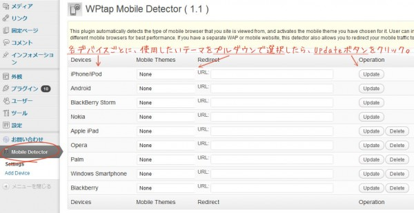 「WPtap Mobile Detector」の設定画面
