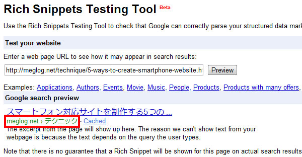 Rich Snippets Testing Toolでチェック