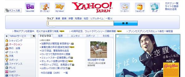 Yahoo! JAPANのトップページ