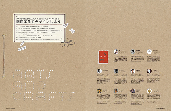 Wed Designing 2013年6月号 特集2