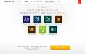 Adobe Edge Tools & Services