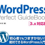 『WordPress Perfect Guidebook』を執筆させていただきました!