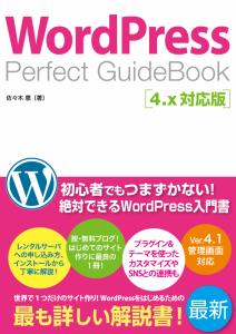 WordPress Perfct Guidebook 4.x対応版