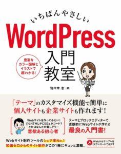 いちばんやさしいWordPress入門教室