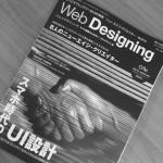 Web Designing 2015年5月号に執筆させていただきました!