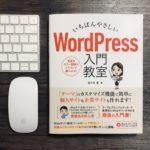 『いちばんやさしい WordPress 入門教室』を執筆しました!
