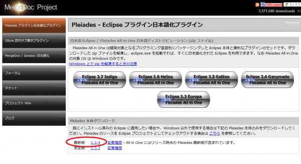 Pleiadesをダウンロード