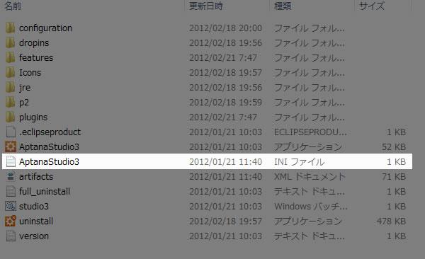 Aptana3の日本語化2