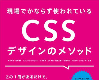 CSSデザインのメソッド