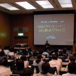 【CSS Nite in SHIZUOKA, Vol.4】でWebデザインの未来について勉強してきました!