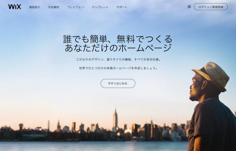 Wix 無料ホームページ作成ツール