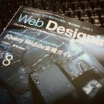 Web Designing 2012年08月号「jQuery Mobile」特集にて記事を執筆させていただきました。