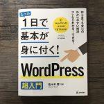 『たった1日で基本が身に付く!WordPress 超入門』を執筆しました。