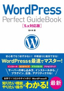 WordPress Perfect Guidebook 5.x対応版