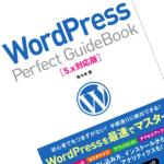 WordPressの入門書『WordPress Perfect Guidebook 5.x対応版』を執筆しました!